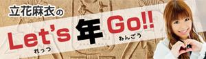 Let's年GO!!