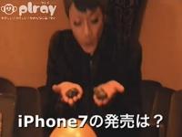 「iPhone7の発売日は?」ユーストリームの母(第16回)