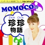 第5回「鶴の恩返し?」MOMOCOの珍珍物語