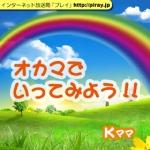 第5回「オカマのキャビンアテンダントの巻」オカマでいってみよう!!