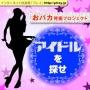 第3回「プレイ新人発掘オーディション」おバカ発掘プロジェクト〜アイドルを探せ〜