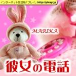 第31回「MARIKAからプレゼント」彼女の電話