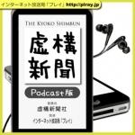 第130号「虚構新聞ニュース」2017年9月3日
