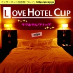 第10回「お部屋のテーマ」&「ロイヤル ガーデン ホテル」ラブホテルクリップ