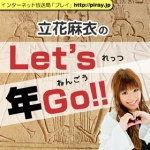 第28回「中尊寺金色堂の建立」立花麻衣のLet's年GO!!