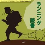 第2回「蜘蛛の糸(2)芥川龍之介」ランニング読書