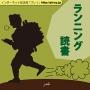 第12回「注文の多い料理店(4-1)宮沢賢治」ランニング読書