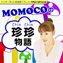 MOMOCOの珍珍物語