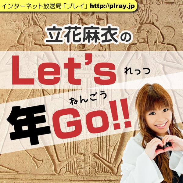 立花麻衣のLet's年GO!!